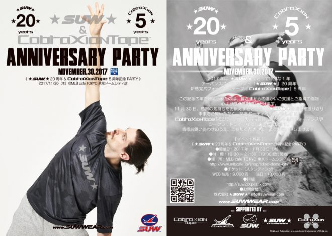 SUW_ANNIV_flyer
